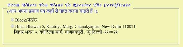 मोबाइल से Online Bihar Caste Certificate आय और निवास प्रमाण पत्र के लिए ऑनलाइन आवेदन कैसे करें ?