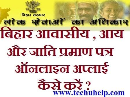 अप्लाई] Online Bihar Caste Certificate,आय और निवास