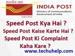Speed Post Kya Hai ? Speed Post Kaise Karte Hai ? Speed Post की Complaint कहाँ करें ?
