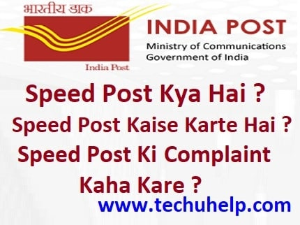 Speed Post Kya Hai? Speed Post Kaise Karte Hai? Speed Post की Complaint कहाँ करें?