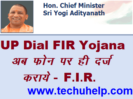 UP Dial FIR Yojana क्या है ? How to Register Online Dial FIR Complain (e-FIR) | UP Dial FIR Yojana In Hindi
