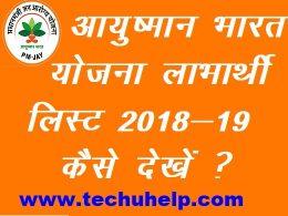 [नई लिस्ट] मोबाइल से Ayushman Bharat Yojana List 2018-19 में अपना नाम कैसे देखें ?