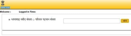 Bhamashah Card Kaise Dekhe ? भामाशाह कार्ड देखे 2018 | Download | Status Check