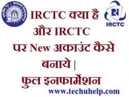 IRCTC Kya Hai ? और IRCTC पर New अकाउंट कैसे बनाये | IRCTC Registration In Hindi