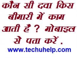 Kaun Si Dawa Kis Kaam Aati Hai ? All Medicine Inquiry Hindi | पूरी जानकारी