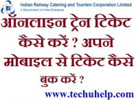Online Train Ticket Book कैसे करें ? Mobile Se Train Ticket Kaise Book Kare | पूरी जानकारी