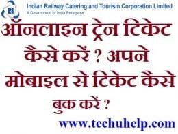Online Train Ticket Book कैसे करें ? Mobile Se Train Ticket Kaise Book Kare | पूरी जानकारी