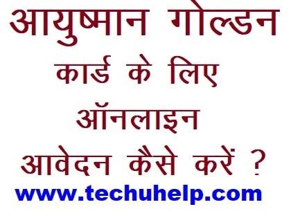[ऑनलाइन अप्लाई] Ayushman Bharat Yojana Golden Card कैसे बनवाएं ? Ayushman Bharat Yojana रजिस्ट्रेशन प्रोसेस