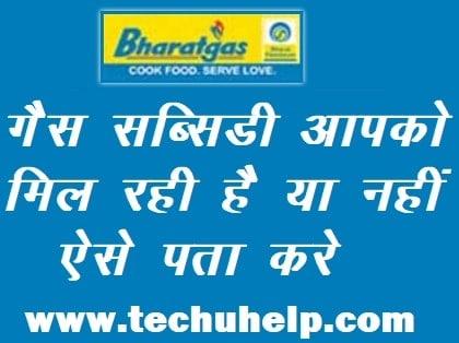 न्यू भारत गैस सब्सिडी स्टेटस ऑनलाइन कैसे चेक करें? भारत गैस सब्सिडी कस्टमर केयर