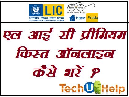 मोबाइल से LIC Premium Online Kaise Jama Kare ? LIC Premium Online Kaise Bhare