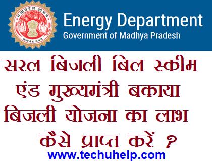 मुख्यमंत्री बकाया बिजली बिल माफ़ी योजना 2020 में आवेदन कैसे करें? MP Saral Bijli Bill Mafi Yojana 2020 फॉर्म