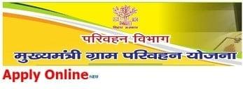 [आवेदन फॉर्म] मुख्यमंत्री ग्राम परिवहन योजना 2021 (Mukhyamantri Gram Parivahan Yojana) में ऑनलाइन आवेदन कैसे करें?