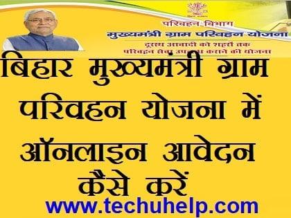 [आवेदन फॉर्म] मुख्यमंत्री ग्राम परिवहन योजना 2018 (Mukhyamantri Gram Parivahan Yojana) में ऑनलाइन आवेदन कैसे करें ?