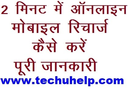 Online Mobile Recharge Kaise Kare In Hindi  Google Pay App Se Recharge Kaise Kare