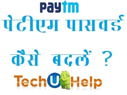 Paytm Password Reset Kaise Kare ? 2 मिनट में Paytm Ka Password Kaise Badle ?