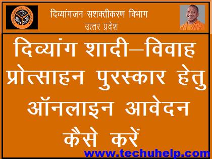 UP Divyang Shadi Vivah Protshahan Yojana 2020। ऑनलाइन आवेदन। आवेदन पत्र