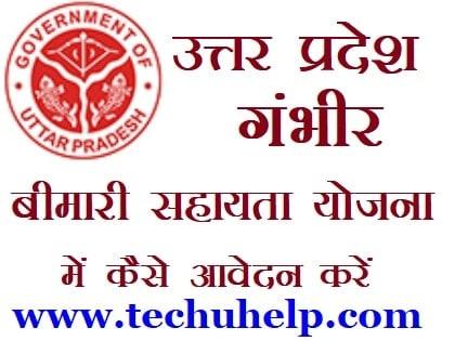 आवेदन करें - गंभीर बीमारी सहायता योजना - UP Gambhir Bimari Sahayata Yojana | आवेदन फॉर्म पीडीऍफ़