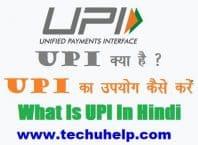UPI क्या है ? UPI का उपयोग कैसे करें ? What Is UPI In Hindi
