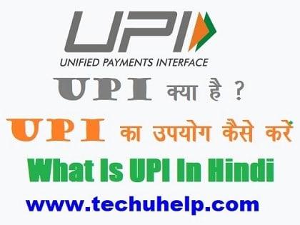 UPI क्या है? UPI Payment का उपयोग कैसे करें? What Is UPI In Hindi