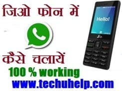 Jio Phone Me Whatsapp Kaise Download Kare ? Jio Phone Me Whatsapp Kaise Chalaye In Hindi