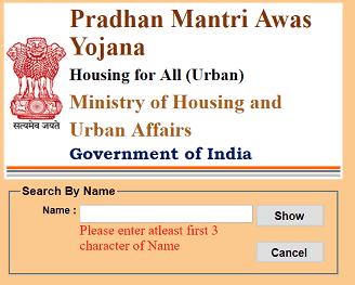 [न्यू शहरी लिस्ट] Pradhan Mantri Awas Yojana Shahri / Urban List 2020 में अपना नाम कैसे देखें?