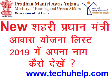 न्यू शहरी लिस्ट] New Pradhan Mantri Awas Yojana List