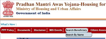 [न्यू शहरी लिस्ट] Pradhan Mantri Awas Yojana Shahri / Urban List 2019 में अपना नाम कैसे देखें?