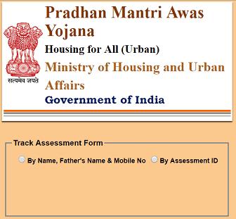 [न्यू शहरी लिस्ट] प्रधान मंत्री आवास योजना सूची 2019 में अपना नाम कैसे देखें?