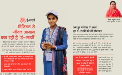 राजस्थान ई-सखी योजना ऑनलाइन आवेदन कैसे करें ? आवेदन फॉर्म | रजिस्ट्रेशन प्रक्रिया