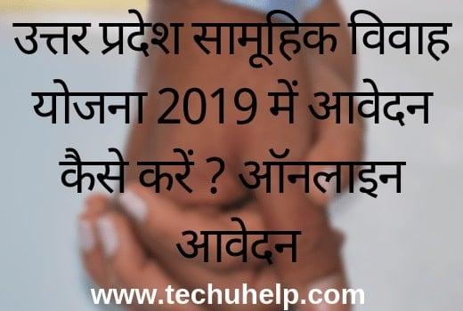 UP Samuhik Vihah Yojana 2019 में आवेदन कैसे करें ? Apply Online | Registration | Application form