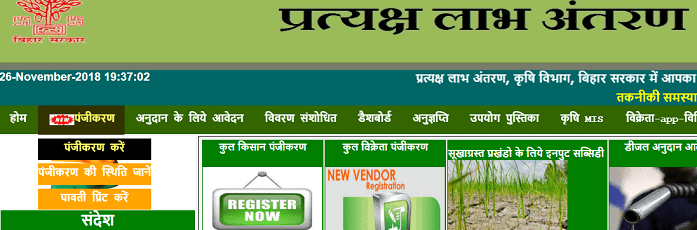 [फॉर्म] Bihar Diesel Anudan Yojana 2019 ऑनलाइन आवेदन कैसे करें ? डीजल अनुदान फॉर्म Online