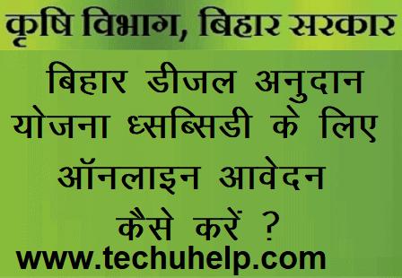 [फॉर्म] Bihar Diesel Anudan Yojana 2018 ऑनलाइन आवेदन कैसे करें ? डीजल अनुदान फॉर्म Online