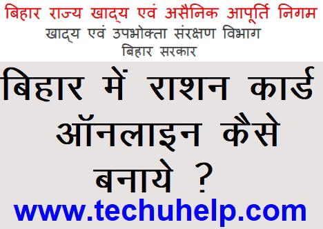 Bihar Ration Card Online Apply कैसे करें ? बिहार में राशन कार्ड 2018 कैसे बनाए ?
