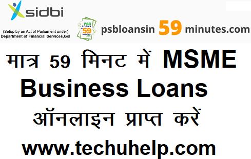 [59 मिनट में लोन] MSME Online Loan Portal से ऑनलाइन लोन कैसे प्राप्त करें ?