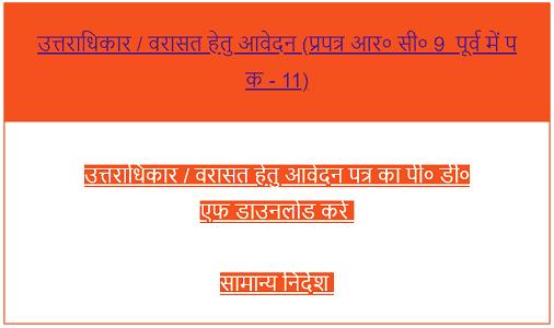 [उत्तराधिकार प्रमाण पत्र] UP Varasat Praman Patra Online कैसे बनवाएं?