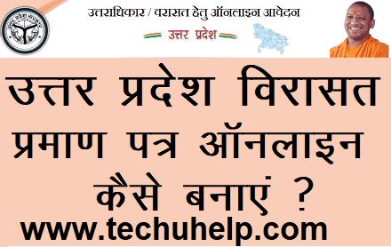 [उत्तराधिकार प्रमाण पत्र] UP Virasat Praman Patra Online कैसे बनवाएं ?