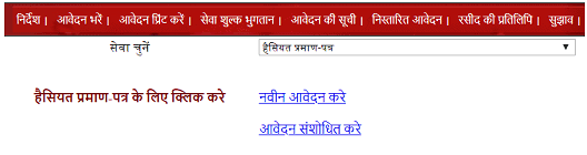 Uttar Pradesh Haisiyat Praman Patra Kya Hota Hai ? How To Make Haisiyat Praman Patra Online In Hindi
