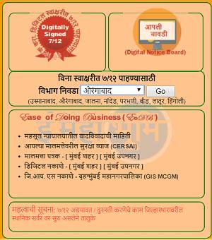 Mahabhulekh Online 7/12 Kaise Dekhe? महाराष्ट्र भूमि अभिलेख 7/12 खसरा पत्र, खतौनी, जमीन का नक्शा