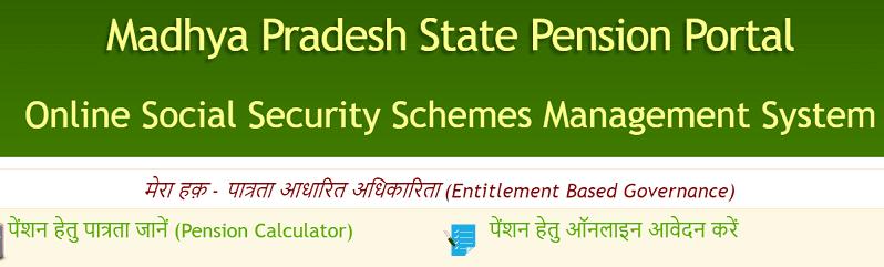 Vidhwa Pension Yojana Madhya Pradesh 2019 Online कैसे करें?