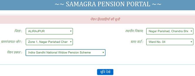 मध्यप्रदेश इंदिरा गाँधी राष्ट्रीय विधवा पेंशन योजना 2019 सूची 2019 में अपना नाम कैसे देखें? इंदिरा गांधी राष्ट्रीय विधवा पेंशन योजना Online कैसे करें?