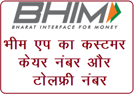 BHIM Customer Care Number Toll Free Number | BHIM App Helpline Hindi | भीम कंप्लेंट नंबर