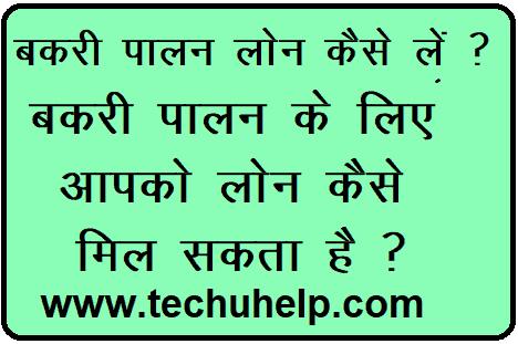बकरी पालन कैसे करें ? Bakri Palan Hindi Me | Goat Farming In Hindi