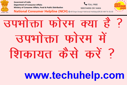 Consumer Forum क्या है? Consumer Forum Me Complaint Kaise Kare? Consumer Court Rules In Hindi