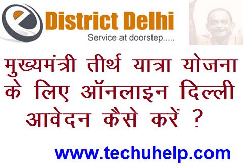 Delhi Mukhyamantri Teerth Yatra Yojana में ऑनलाइन अप्लाई कैसे करें ? दिल्ली मुख्यमंत्री तीर्थ यात्रा योजना