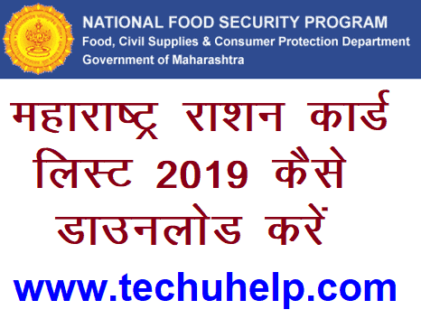 [न्यू लिस्ट] Maharashtra Ration Card List 2019 Kaise Check Kare ? Maharashtra Ration Card /APL/BPL/AAY List