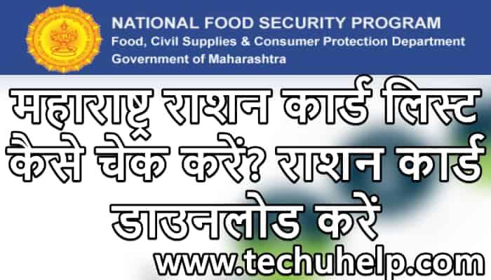[न्यू लिस्ट] Maharashtra Ration Card List 2020 Kaise Check Kare? Maharashtra Ration Card /APL/BPL/AAY List