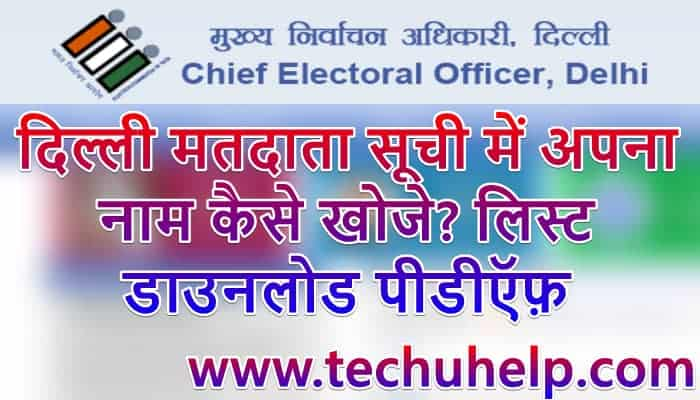 [PDF] Delhi Voter List 2020 Download | दिल्ली चुनाव वोटर लिस्ट पीडीऍफ़