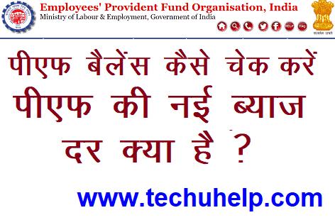 PF Account Balance Kaise Check Kare ? PF Par Kitna Byaj Milta Hai ? पीएफ की नई ब्याज दर क्या है ?