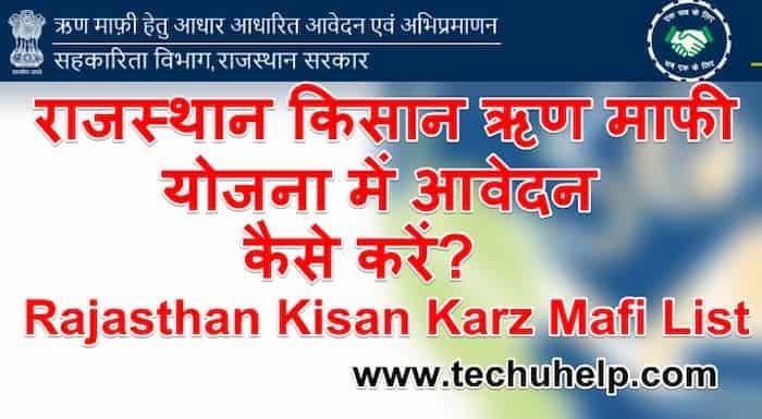 Rajasthan Kisan Karz Mafi Yojna 2021