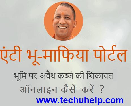 UP Anti Bhu Mafiya Portal Par Shikayat Kaise Kare ? भूमि पर अवैध कब्जे की शिकायत